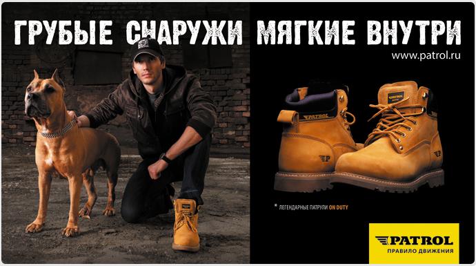 мужчина в обуви patrol